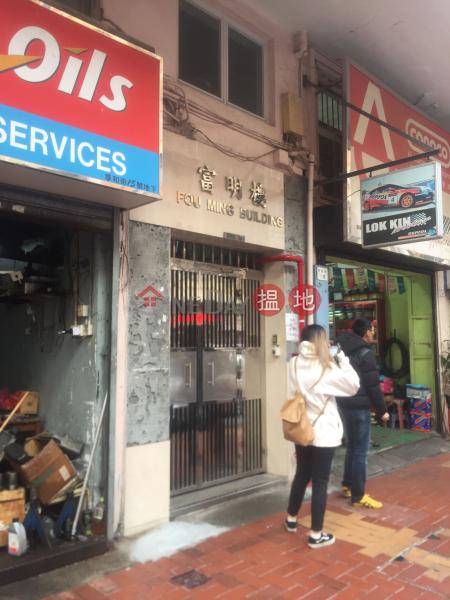 Fou Ming Building (Fou Ming Building) Tsuen Wan West 搵地(OneDay)(4)
