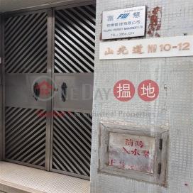 10-12 Shan Kwong Road|山光道10-12號