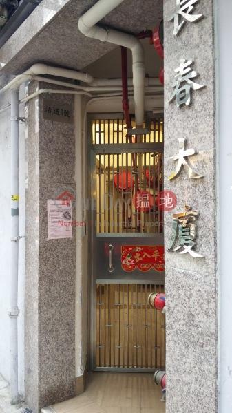長春大廈 (Cheong Chun Building) 灣仔|搵地(OneDay)(5)