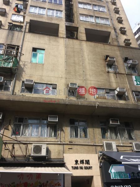 東輝閣 (Tung Fai Court) 元朗|搵地(OneDay)(3)