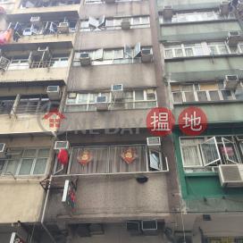 白加士街119號,佐敦, 九龍