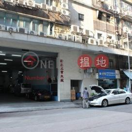 新昌工業大廈,長沙灣, 九龍