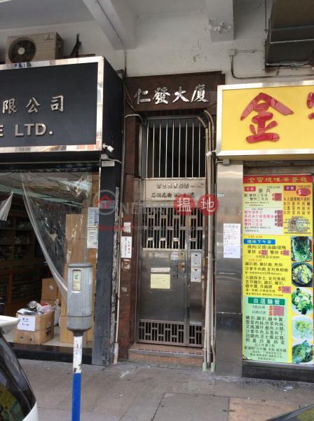 仁發大樓 (Yan Fat Building) 深水埗 搵地(OneDay)(1)