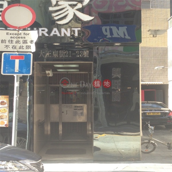Hing Wong Court (Hing Wong Court) Wan Chai|搵地(OneDay)(1)