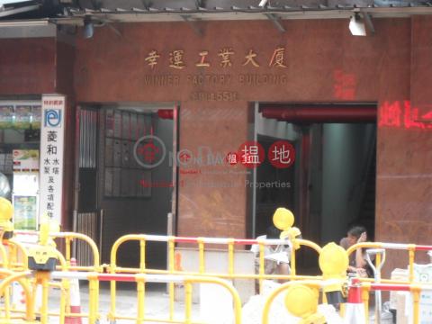 WINNER FTY BLDG|Kwun Tong DistrictWinner Factory Building(Winner Factory Building)Rental Listings (lcpc7-06075)_0