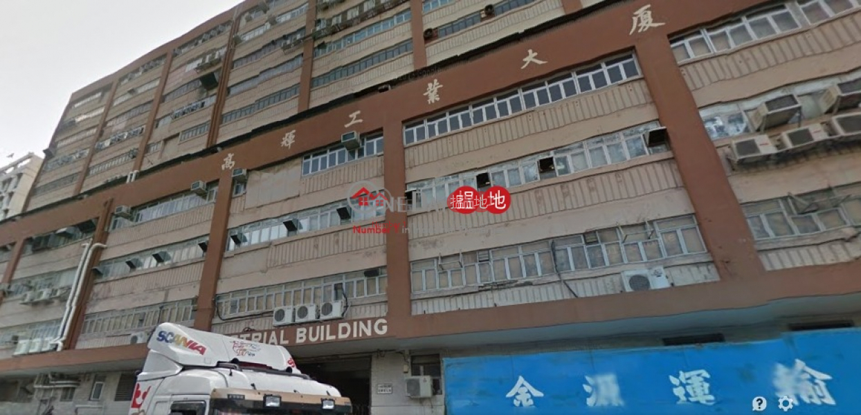 Ko Fai Industrial Building, Ko Fai Industrial Building 高輝工業大廈 Rental Listings | Kwun Tong District (greyj-02500)