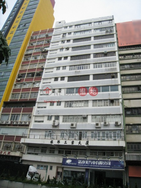 Lanton Industrial Building (Lanton Industrial Building) Kwun Tong|搵地(OneDay)(1)