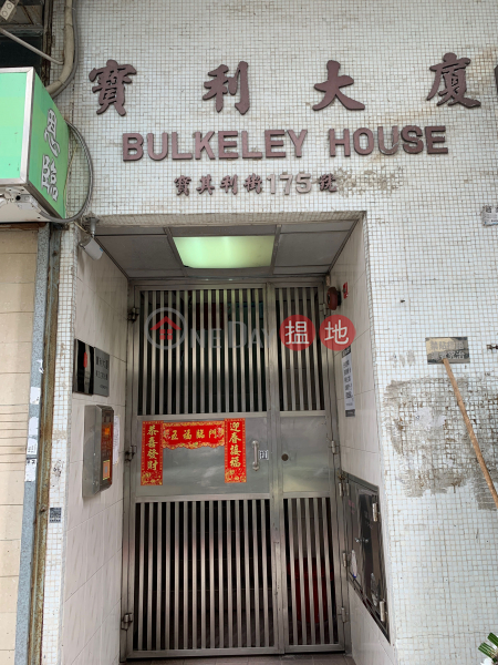 寶利大廈 (Bulkeley House) 紅磡|搵地(OneDay)(1)