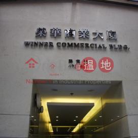灣仔租$19000獨立洗手間|灣仔區榮華商業大廈(Winner Commercial Building)出租樓盤 (CHANC-5192570318)_0