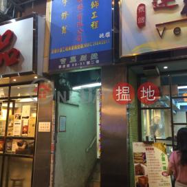 29-31 Ning Po Street|寧波街29-31號