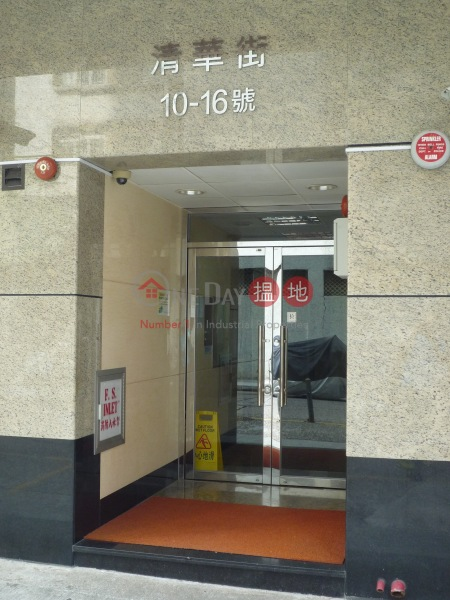10-16 Ching Wah Street (10-16 Ching Wah Street) North Point|搵地(OneDay)(4)