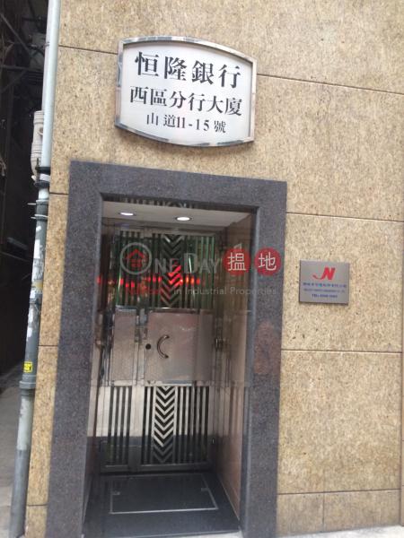 恆隆銀行西區分行大廈 (Hang Lung Bank Western Branch Building) 石塘咀|搵地(OneDay)(2)