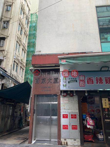 南京大廈 (Nanking Building) 佐敦 搵地(OneDay)(1)