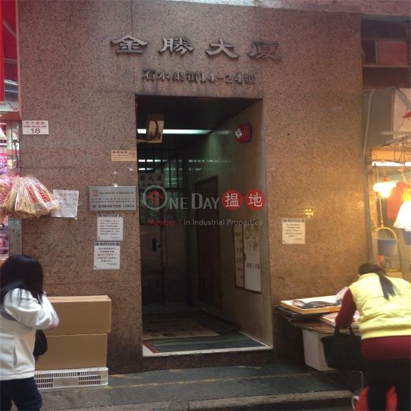 Kam Shing Building (Kam Shing Building) Wan Chai|搵地(OneDay)(1)