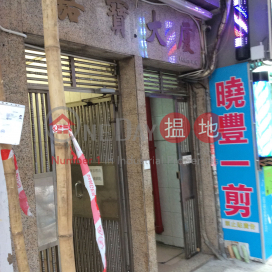173-177A Yee Kuk Street|醫局街173-177A號