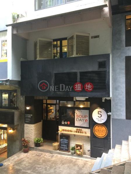 善慶街5號 (5 Shin Hing Street) 蘇豪區|搵地(OneDay)(2)