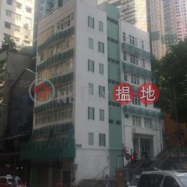 褔禮大廈,上環, 香港島