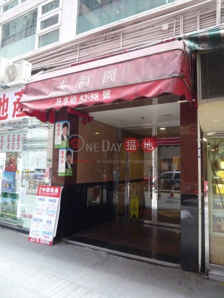 Yalford Building (Yalford Building) North Point|搵地(OneDay)(4)