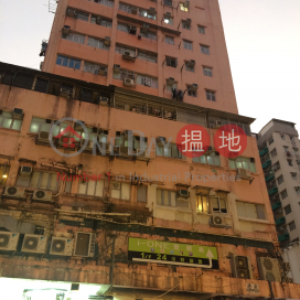 Hang Shing Building|恆成大廈