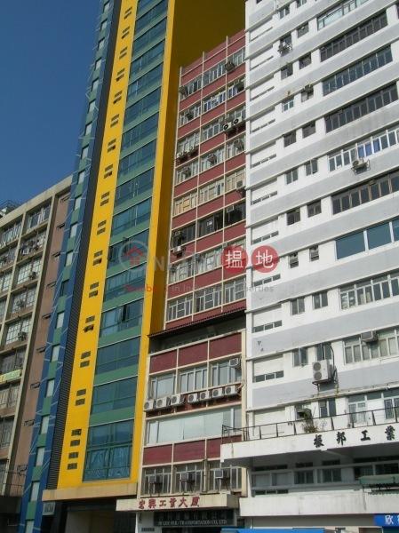 宏興工業大廈 (Fen Hin Industrial Building) 觀塘|搵地(OneDay)(1)