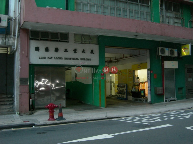 Luen Fat Loong Industrial Building (Luen Fat Loong Industrial Building) Chai Wan|搵地(OneDay)(2)