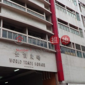 World Trade Square|豐貿廣場