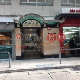 Rialto Building,Wan Chai, Hong Kong Island