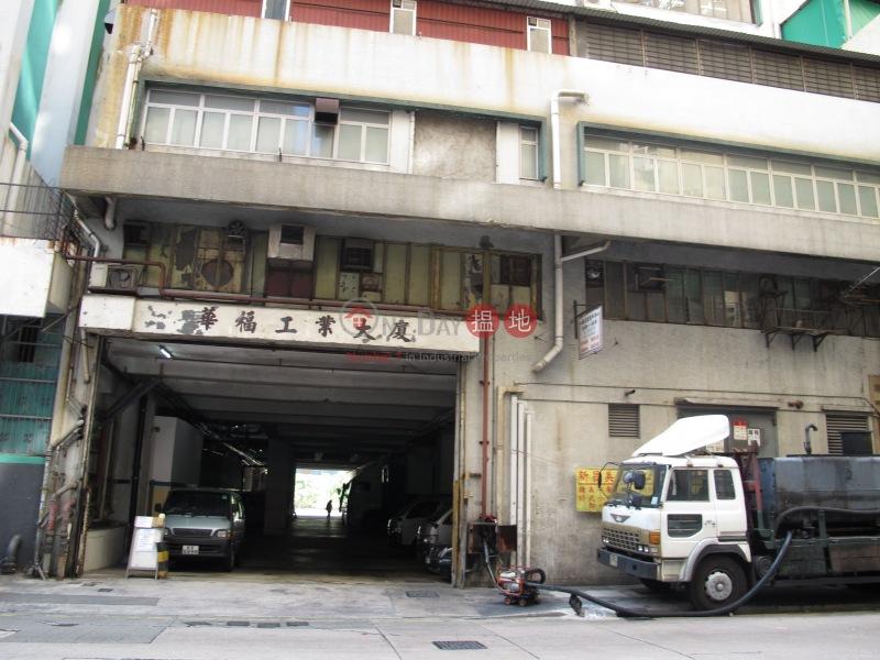 華福工業大廈 (Waford Industrial Building) 葵芳|搵地(OneDay)(4)