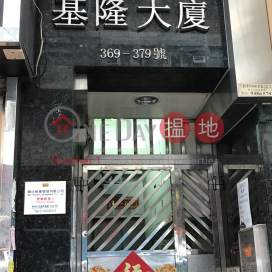 Ki Lung Building, Portland Street,Prince Edward, Kowloon