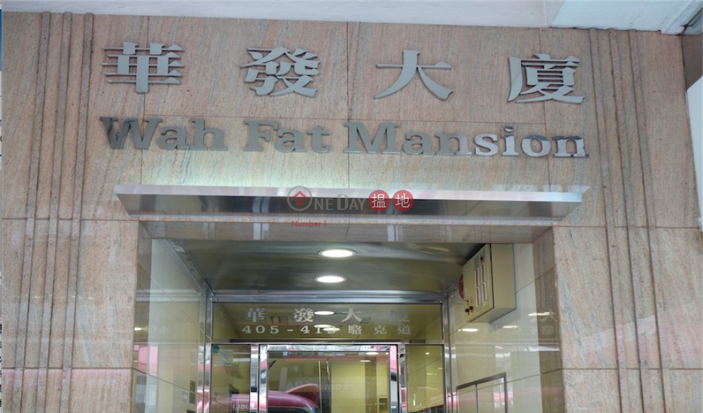 Wah Fat Mansion (Wah Fat Mansion) Wan Chai|搵地(OneDay)(1)