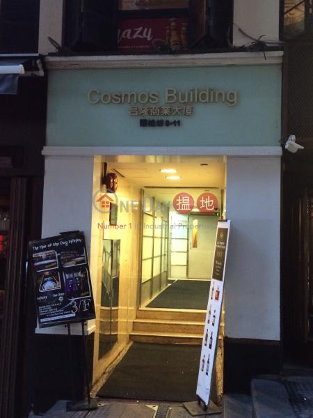 Cosmos Building (Cosmos Building) Central|搵地(OneDay)(2)