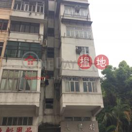 103 Shek Pai Wan Road|石排灣道103號