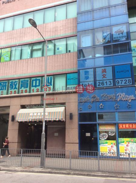 新蒲崗廣場1座 (San Po Kong Plaza Block 1) 新蒲崗|搵地(OneDay)(2)