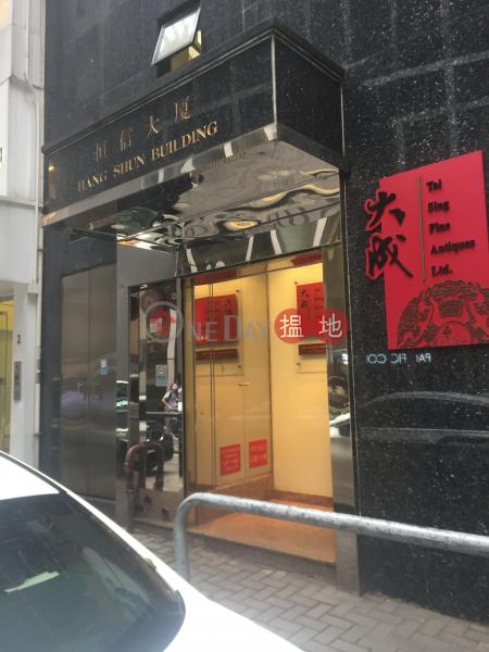 恒信大廈 (Hang Shun Building) 中環|搵地(OneDay)(3)