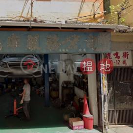 12 LUK MING STREET,To Kwa Wan, Kowloon