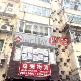 4 Yiu Wa Street|耀華街4號