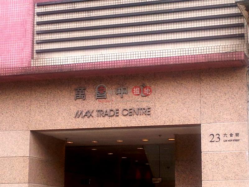 萬昌中心 (Max Trade Centre) 新蒲崗|搵地(OneDay)(2)