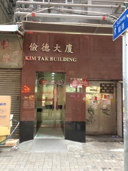 Kim Tak Building (Kim Tak Building) Jordan|搵地(OneDay)(3)