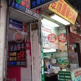 436 Shanghai Street|上海街436號