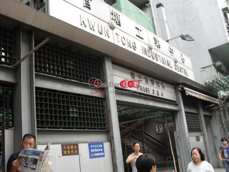 Property Search Hong Kong | OneDay | Industrial Rental Listings, KWUN TONG IND CTR BLK 04