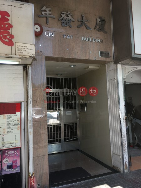Lin Fat Building (Lin Fat Building) Yuen Long|搵地(OneDay)(2)