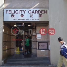 Block 3 Felicity Garden|欣景花園 3座