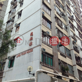 Lower Wong Tai Sin (II) Estate - Lung Fook House|黃大仙下(二)邨 龍福樓