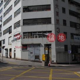 Yau Tong Industrial Building|油塘工業大廈4座