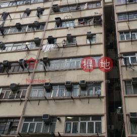 福華街588號,長沙灣, 九龍