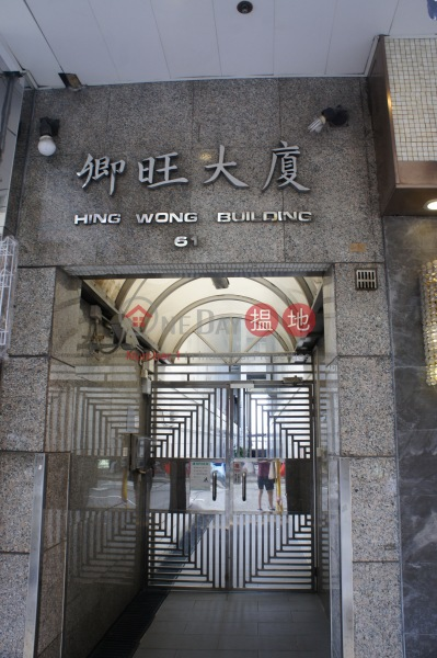 Hing Wong Building (Hing Wong Building) Kennedy Town|搵地(OneDay)(4)