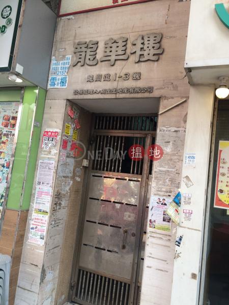 金龍閣 (KAM LUNG HOUSE) 九龍城|搵地(OneDay)(4)