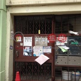 37 Sun Chun Street|新村街37號