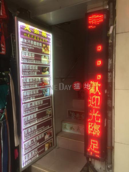 32 Wuhu Street (32 Wuhu Street) Hung Hom|搵地(OneDay)(4)
