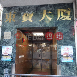 東寶大廈,筲箕灣, 香港島